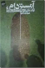 خرید کتاب آمستردام از: www.ashja.com - کتابسرای اشجع