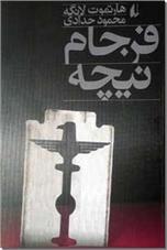 خرید کتاب فرجام نیچه از: www.ashja.com - کتابسرای اشجع
