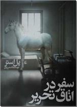 خرید کتاب سفر در اتاق تحریر از: www.ashja.com - کتابسرای اشجع