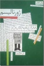 خرید کتاب ژورنالیسم از: www.ashja.com - کتابسرای اشجع