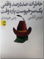 خرید کتاب خاطرات صددرصد واقعی یک سرخپوست پاره وقت از: www.ashja.com - کتابسرای اشجع