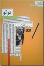 خرید کتاب فوکو از: www.ashja.com - کتابسرای اشجع