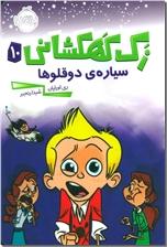 خرید کتاب ماجراهای دانلداک - گنج دزدان دریایی از: www.ashja.com - کتابسرای اشجع