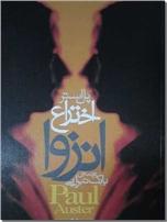 خرید کتاب اختراع انزوا از: www.ashja.com - کتابسرای اشجع