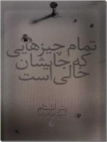 خرید کتاب تمام چیزهایی که جایشان خالی است از: www.ashja.com - کتابسرای اشجع