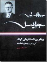 خرید کتاب بهترین داستان های کوتاه جیمز جویس از: www.ashja.com - کتابسرای اشجع