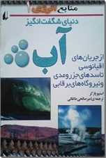 خرید کتاب دنیای شگفت انگیز آب از: www.ashja.com - کتابسرای اشجع