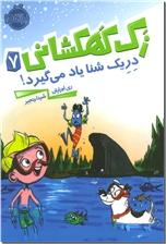 خرید کتاب ماجراهای دانلداگ - سرزمین کوههای آتشفشانی و یک قصه دیگر از: www.ashja.com - کتابسرای اشجع