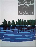 خرید کتاب در زمان ما از: www.ashja.com - کتابسرای اشجع