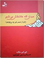 خرید کتاب مردی که عاشقش میشم از: www.ashja.com - کتابسرای اشجع