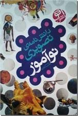 خرید کتاب دانشنامه تصویری نوآموز از: www.ashja.com - کتابسرای اشجع