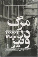 خرید کتاب مرگ در ونیز - توماس مان از: www.ashja.com - کتابسرای اشجع