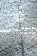 خرید کتاب موسیو پین و دو داستان دیگر از: www.ashja.com - کتابسرای اشجع