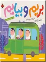 خرید کتاب بریم و بیایم با سرویس مدرسه از: www.ashja.com - کتابسرای اشجع