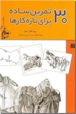 خرید کتاب 30 تمرین ساده طراحی برای تازه کارها از: www.ashja.com - کتابسرای اشجع