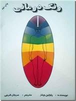 خرید کتاب رنگ درمانی از: www.ashja.com - کتابسرای اشجع