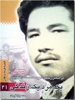 خرید کتاب یک مرد یک زندگی از: www.ashja.com - کتابسرای اشجع