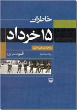 خرید کتاب خاطرات 15 خرداد قم از: www.ashja.com - کتابسرای اشجع