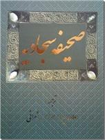 خرید کتاب صحیفه سجادیه از: www.ashja.com - کتابسرای اشجع