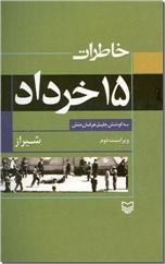 خرید کتاب خاطرات 15 خرداد شیراز از: www.ashja.com - کتابسرای اشجع