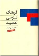 خرید کتاب فرهنگ فارسی عمید همراه با CD از: www.ashja.com - کتابسرای اشجع
