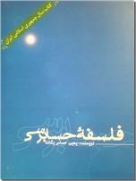 خرید کتاب فلسفه حسابرسی از: www.ashja.com - کتابسرای اشجع