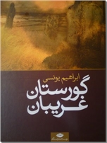 خرید کتاب گورستان غریبان از: www.ashja.com - کتابسرای اشجع