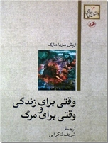 خرید کتاب وقتی برای زندگی و وقتی برای مرگ از: www.ashja.com - کتابسرای اشجع