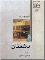 خرید کتاب دشمنان از: www.ashja.com - کتابسرای اشجع
