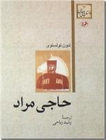 خرید کتاب حاجی مراد از: www.ashja.com - کتابسرای اشجع