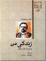 خرید کتاب زندگی من و دو داستان دیگر از: www.ashja.com - کتابسرای اشجع