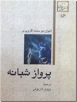 خرید کتاب پرواز شبانه از: www.ashja.com - کتابسرای اشجع