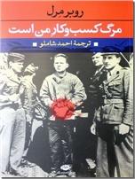 خرید کتاب مرگ کسب و کار من است از: www.ashja.com - کتابسرای اشجع