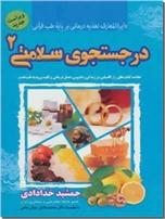 خرید کتاب در جستجوی سلامتی 2 از: www.ashja.com - کتابسرای اشجع