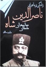 خرید کتاب زندگی پرماجرای ناصرالدین شاه از: www.ashja.com - کتابسرای اشجع