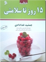 خرید کتاب خلاصه 15 روز تا سلامتی از: www.ashja.com - کتابسرای اشجع