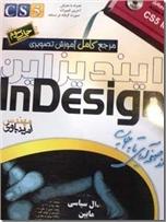 خرید کتاب مرجع کامل آموزش تصویری Indesign از: www.ashja.com - کتابسرای اشجع