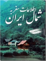 خرید کتاب اطلاعات سفر به شمال ایران از: www.ashja.com - کتابسرای اشجع