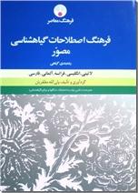 خرید کتاب فرهنگ اصطلاحات گیاهشناسی از: www.ashja.com - کتابسرای اشجع