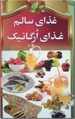 خرید کتاب غذای سالم غذای ارگانیک از: www.ashja.com - کتابسرای اشجع