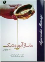 خرید کتاب ماساژ آیورودیک از: www.ashja.com - کتابسرای اشجع