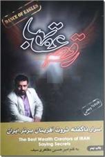 خرید کتاب رقص عقاب ها از: www.ashja.com - کتابسرای اشجع