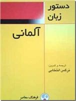 خرید کتاب دستور زبان آلمانی از: www.ashja.com - کتابسرای اشجع