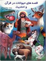 خرید کتاب قصه های حیوانات در قرآن و احادیث از: www.ashja.com - کتابسرای اشجع