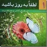 خرید کتاب لطفا به روز باشید از: www.ashja.com - کتابسرای اشجع