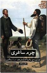 خرید کتاب شعر نبوی از: www.ashja.com - کتابسرای اشجع