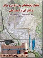 خرید کتاب تحلیل ژئوپلیتیکی مرز ایران و عراق از: www.ashja.com - کتابسرای اشجع