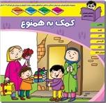 خرید کتاب کمک به همنوع - 4 تا 6 سال از: www.ashja.com - کتابسرای اشجع