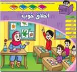 خرید کتاب اخلاق خوب - 4 تا 6 سال از: www.ashja.com - کتابسرای اشجع