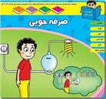 خرید کتاب صرفه جویی - 4 تا 6 سال از: www.ashja.com - کتابسرای اشجع